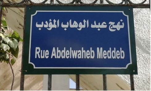 Rue Meddeb